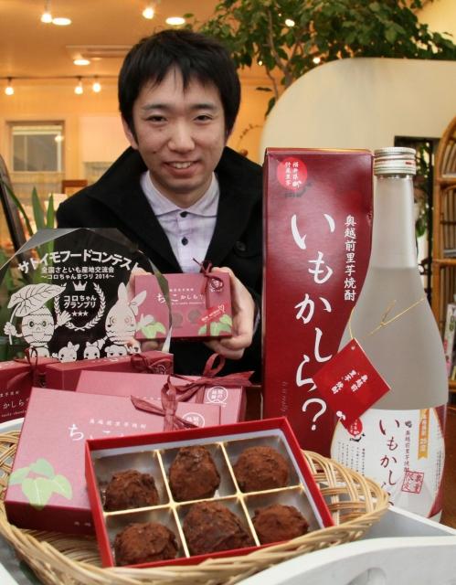 里芋焼酎を使い商品化したトリュフチョコレート「ちょこかしら?」(手前)=10日、大野市新庄の毎川金花堂