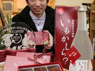 特産サトイモで新スイーツ 福井県大野市 里芋焼酎香るチョコ