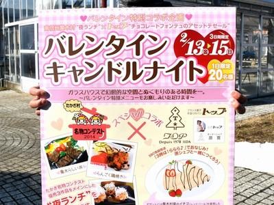 バレンタインは喬木の名物料理で 13~15日の夜にイベント