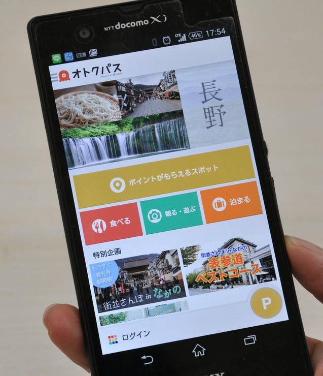 長野市の中央通り周辺の飲食店やホテルが割引となる「オトクパス」のトップ画面