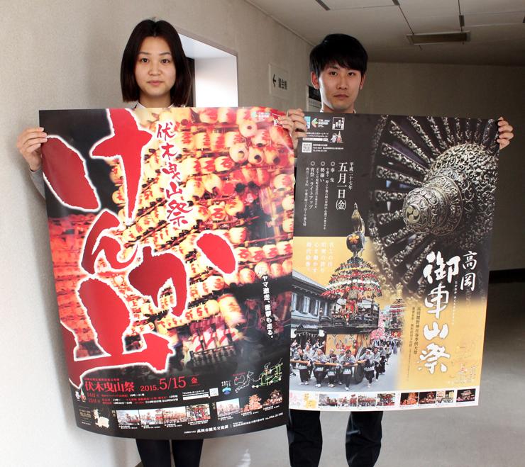 高岡市が作った高岡御車山祭(右)と伏木曳山祭のポスター=高岡市役所