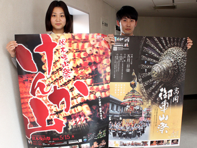 高岡御車山祭・伏木曳山祭のポスター完成
