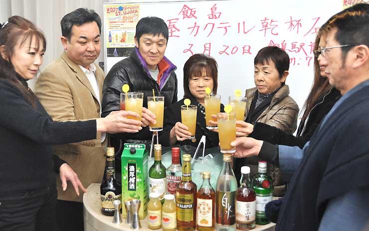 「飯島陣屋カクテル」の催しを企画した飲食店主ら