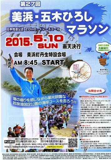 「第27回美浜・五木ひろしマラソン」のポスター