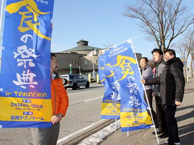 飛越能味わう「食の祭典」高岡で3月開催