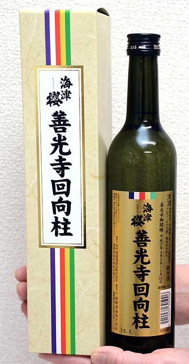 松代宮坂酒造店が販売を始めた日本酒「善光寺回向柱」