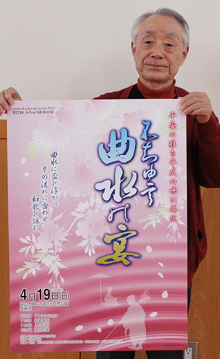 完成したポスターを持つ大上副委員長=富山市古里公民館