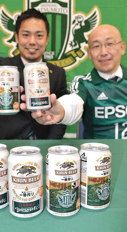 松本山雅FCのJ1昇格記念デザインの缶ビール