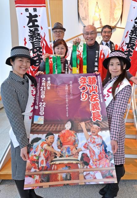 勝山左義長まつりの来場を呼び掛けるPR隊=18日、福井新聞社