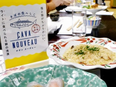サバの浅漬け鯖江名物に 「サヴァヌーヴォー」 市民考案 披露会 ほどよい塩分 好評