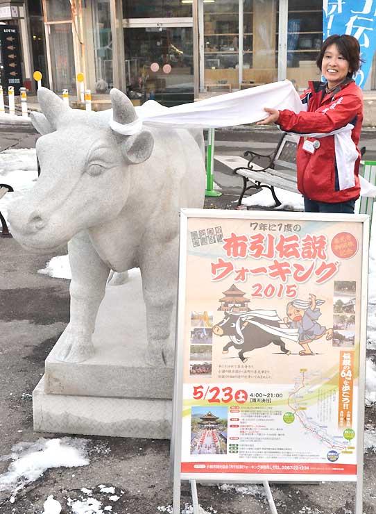 「布引伝説ウォーキング」PR用の牛の石像=小諸市観光案内所前