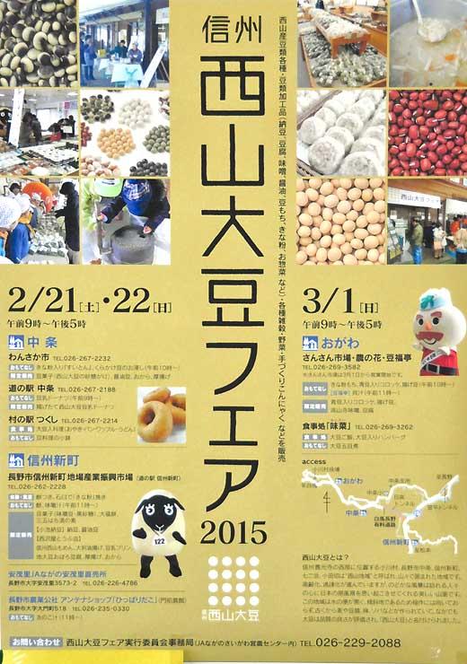 西山大豆フェアのポスター