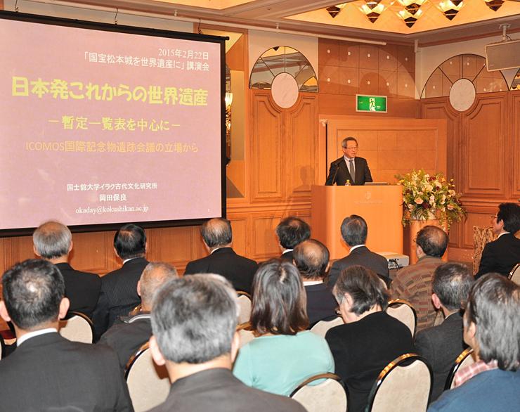 松本城の世界遺産登録に向け、価値を広くアピールする方法などを考えた講演会