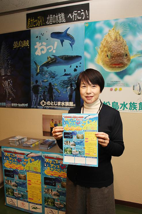 3県の水族館のポスターを並べた魚津水族館の特設コーナー