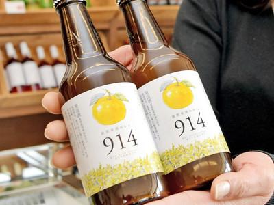香りさわやか東浦みかんビール 敦賀の酒販店が商品化
