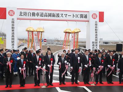 高岡砺波・南砺スマートIC開通 観光・産業振興に期待
