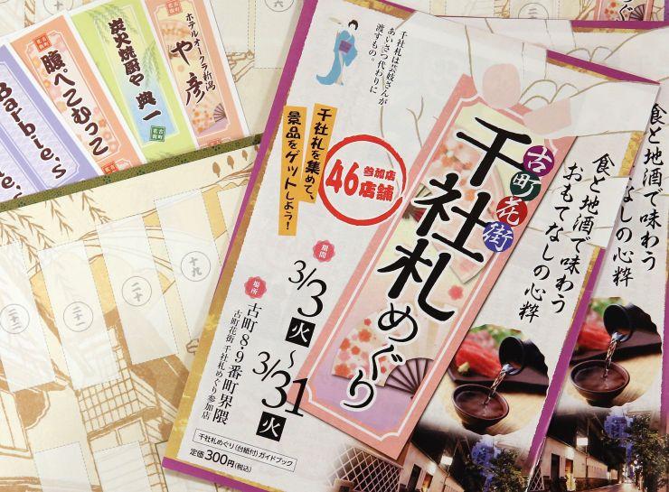 台紙付きのガイドブックと千社札=27日、新潟市中央区