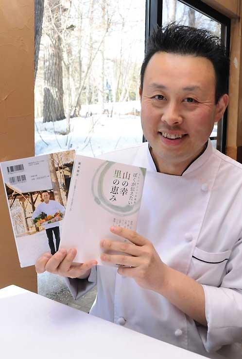 県内食材の魅力を伝える本を出版した藤木さん