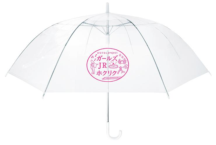 「ガールズJRホクリク」のロゴ入り置き傘
