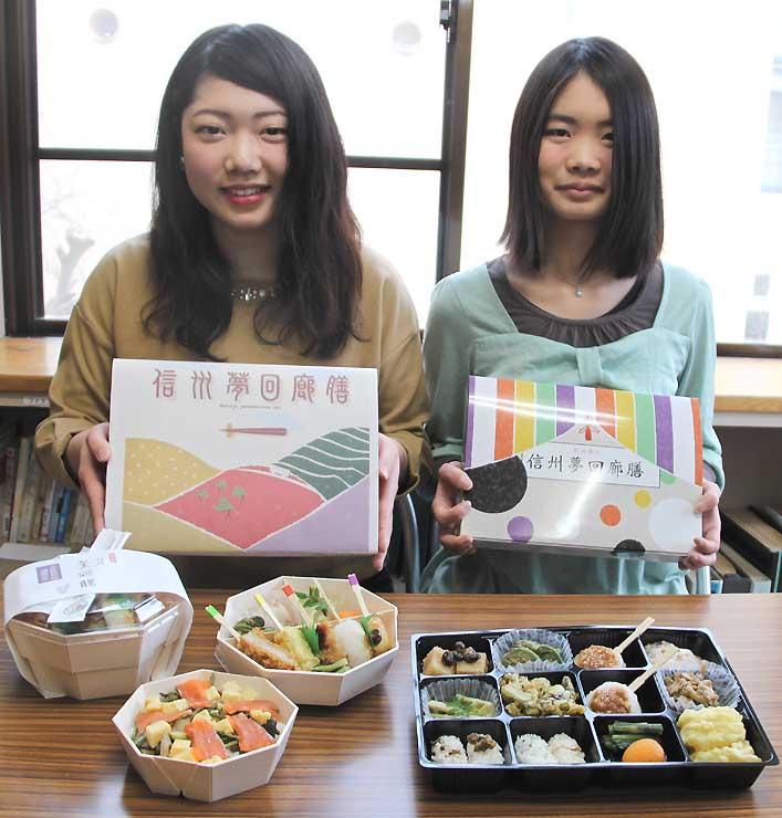 「信州夢回廊膳」のパッケージをデザインした村越さん(左)と宮沢さん