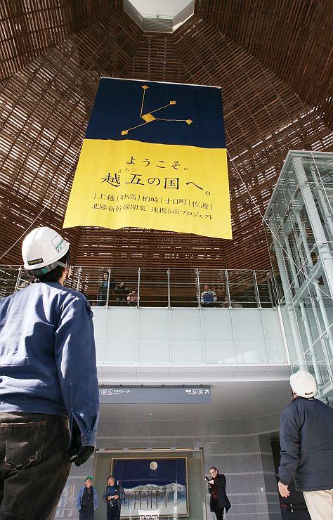 上越妙高駅に設置された懸垂幕=7日、上越市