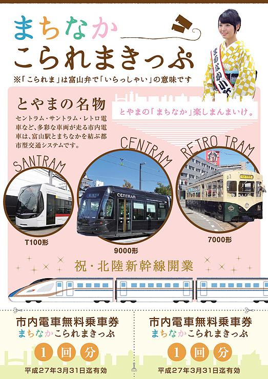 14日から富山駅で配布される市内電車無料乗車券