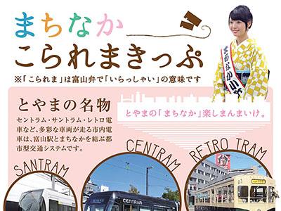 市電の便利さ体験を 富山駅利用者に無料券配布