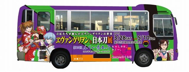 人気アニメ「ヱヴァンゲリヲン」のキャラクターらをあしらった観光周遊バス「さくら号」のイメージ