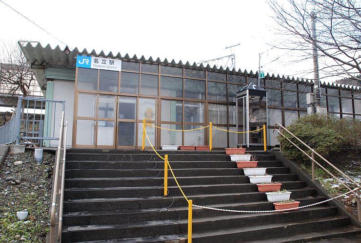 名立駅=2015年3月6日、上越市名立区の名立駅