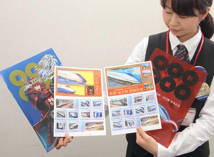 北陸新幹線開業記念切手とクリアファイル