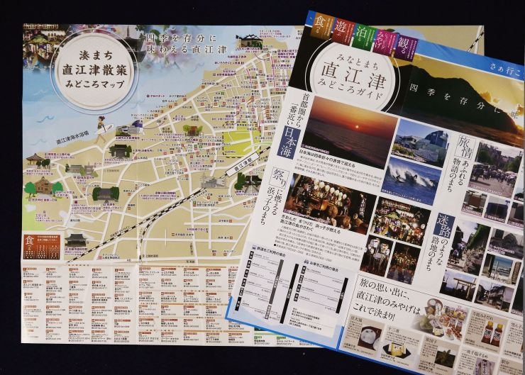 直江津地区の約150のスポットを紹介する「みなとまち直江津みどころガイド」