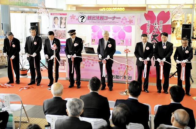 観光情報コーナーの開設記念セレモニーでテープカットをする関係者=14日、JR福井駅