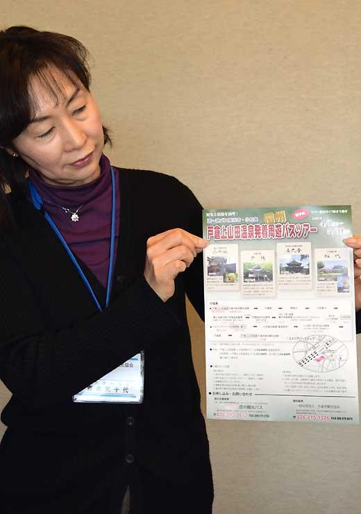戸倉上山田温泉を発着するバスツアーのチラシ