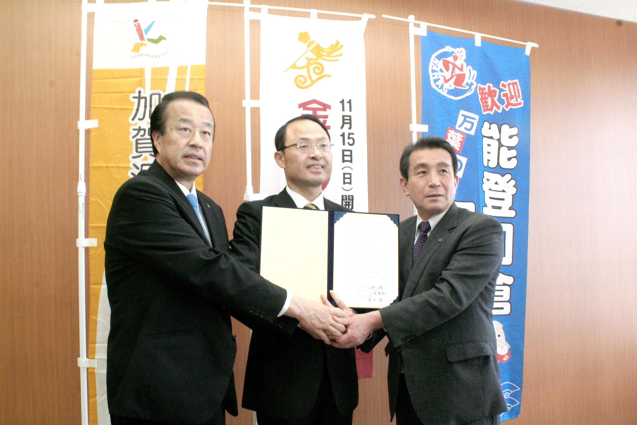 定を交わした(左から)宮元加賀市長、山野金沢市長、不嶋七尾市長=17日午前10時20分、金沢市役所