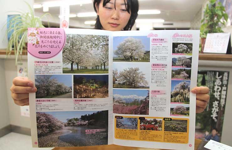 善光寺御開帳期間中の花の見どころなどを紹介しているパンフレット