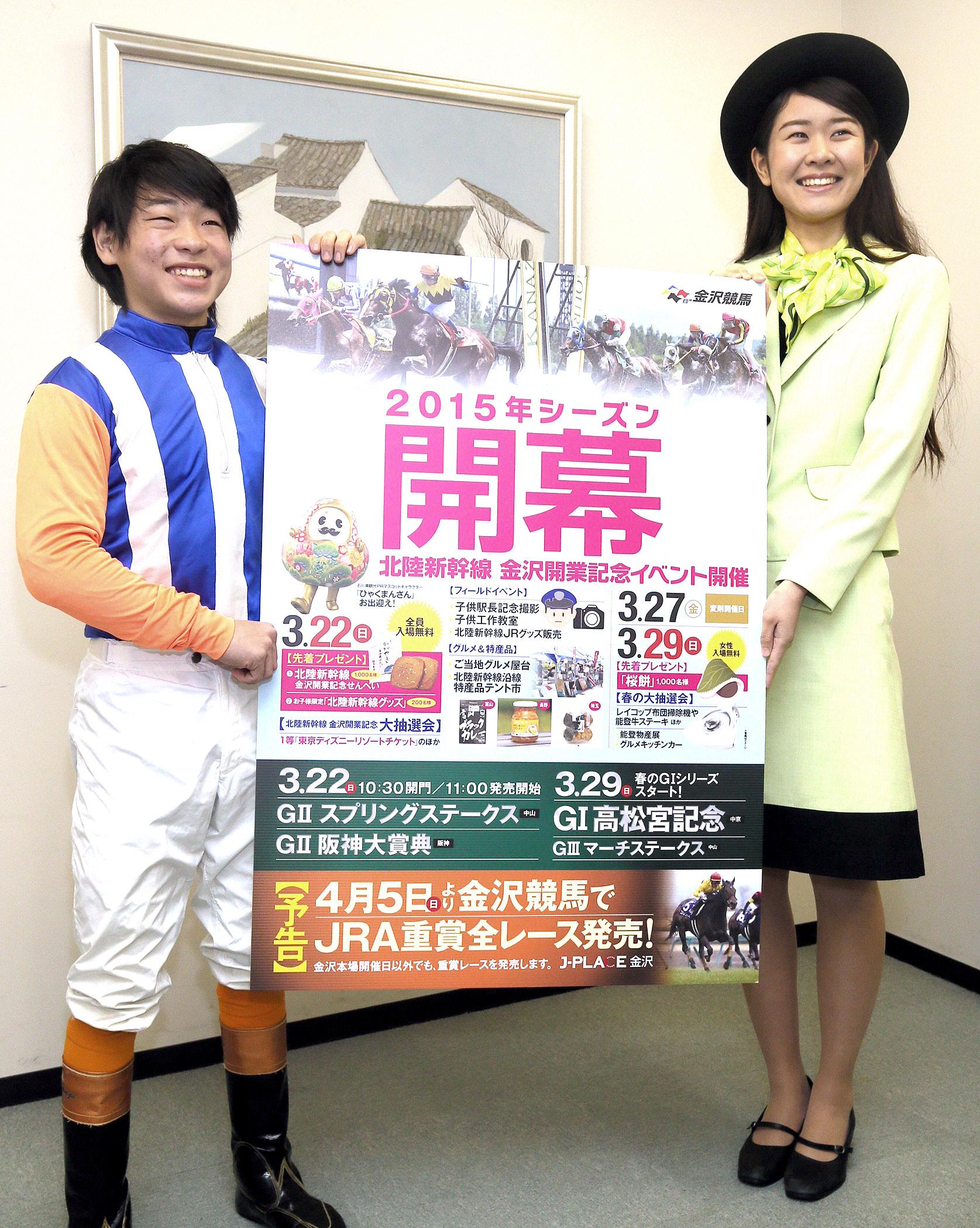 金沢競馬開幕をアピールする中島騎手(左)と石﨑さん=20日午前10時、北國新聞社