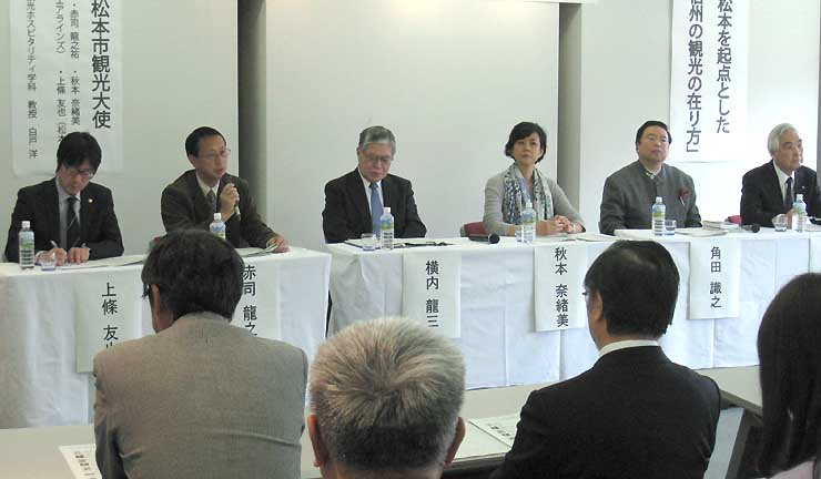 松本ゆかりの観光大使がそれぞれの立場で意見を述べたシンポジウム