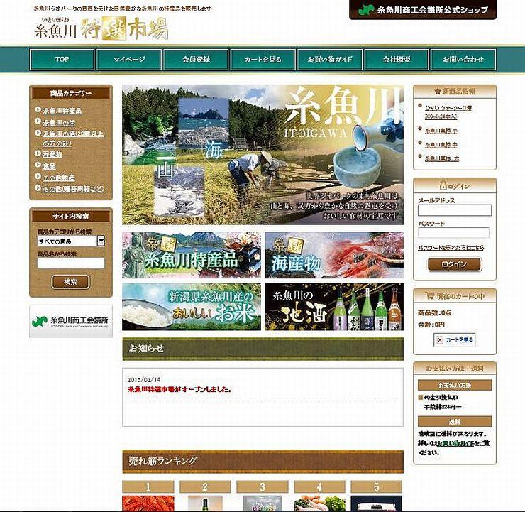糸魚川の特産品を販売する「糸魚川特選市場」の画面
