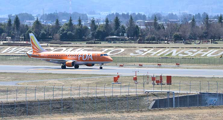 県営松本空港に到着した福岡発の機体=26日