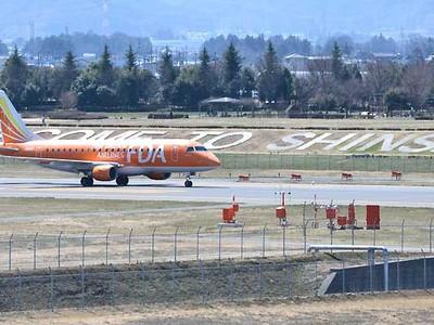 福岡便、広がるチャンス 松本空港発着29日から1日2往復