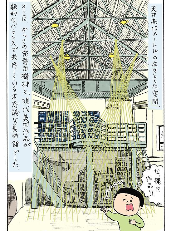 入善町の下山芸術の森発電所美術館の様子を描いた作品