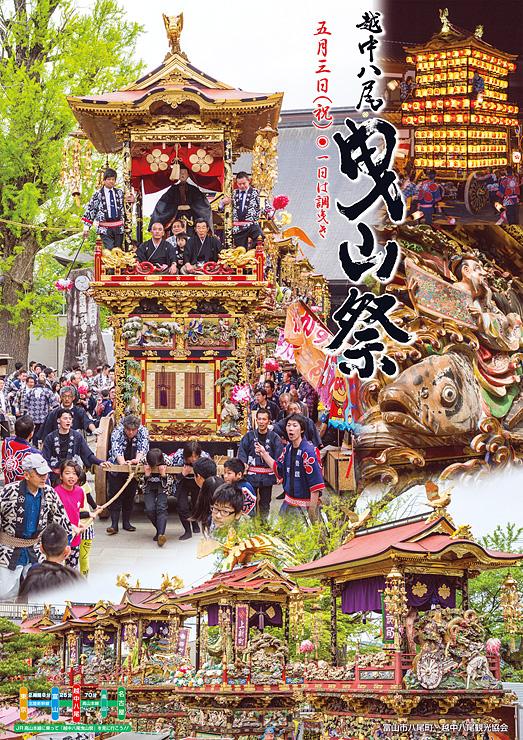 完成した「越中八尾曳山祭」をPRするポスター