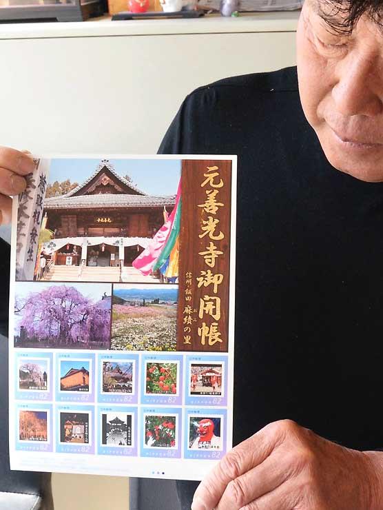 元善光寺御開帳を記念して販売される切手シート