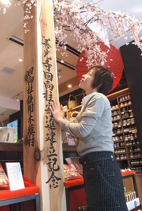 銀座NAGANO内に立てられた「回向柱」=1日、東京