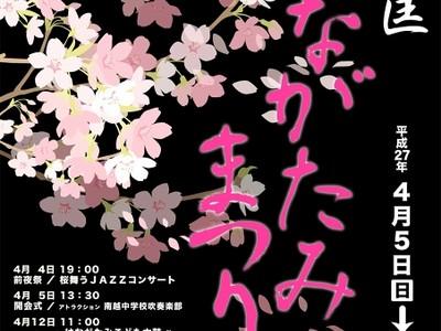 """桜と催し""""満開"""" 花筐公園 5日から祭り 福井県越前市"""