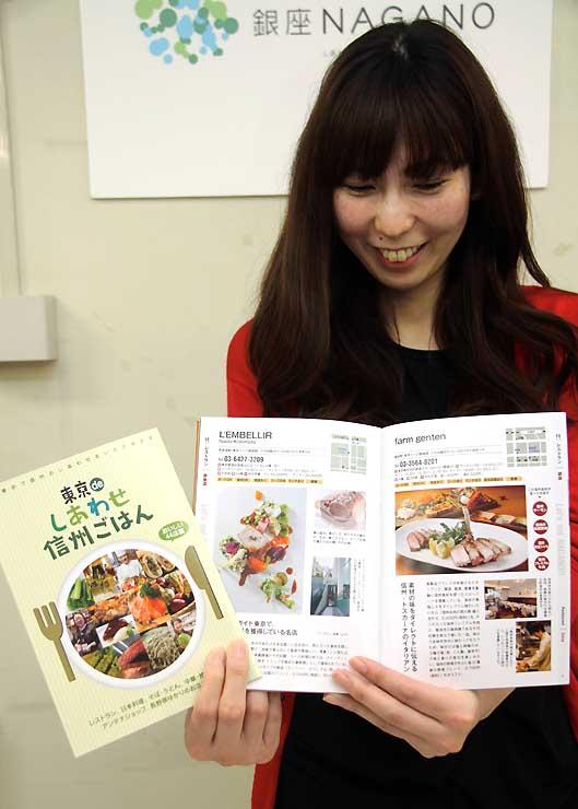 県観光部などが発行した「東京deしあわせ信州ごはん」