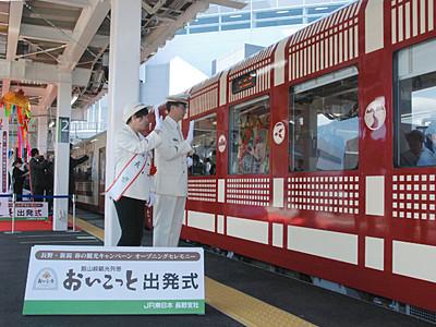 飯山線の新観光列車「おいこっと」運行開始