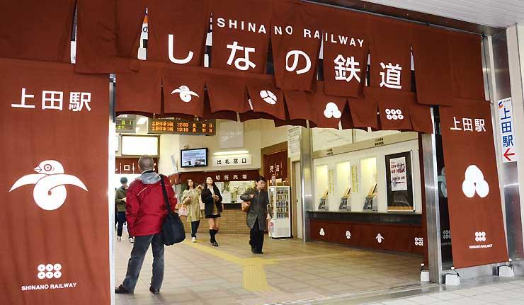 しなの鉄道上田駅の改札口前に掲げられた水戸岡さんデザインののれん