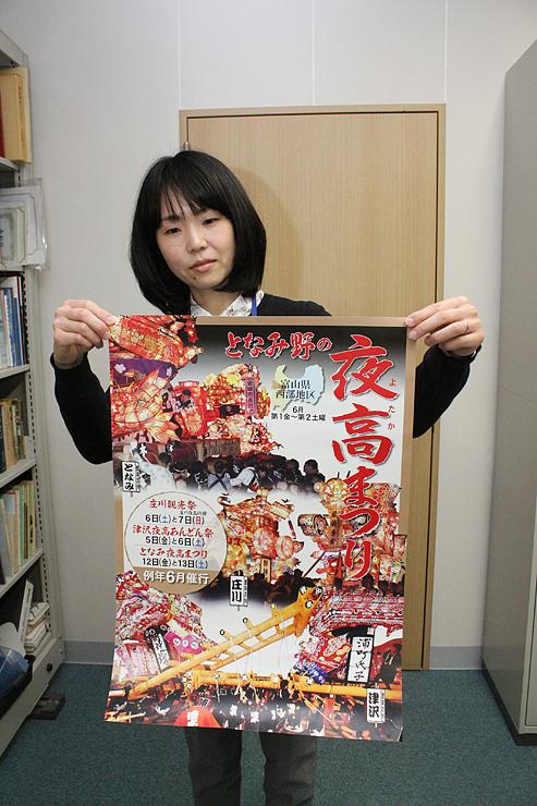 砺波、小矢部両市の三つの夜高祭りをPRするポスター