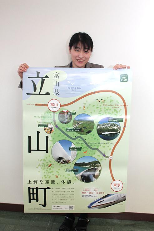 立山・黒部アルペンルートや立山町平野部の魅力を紹介するポスター